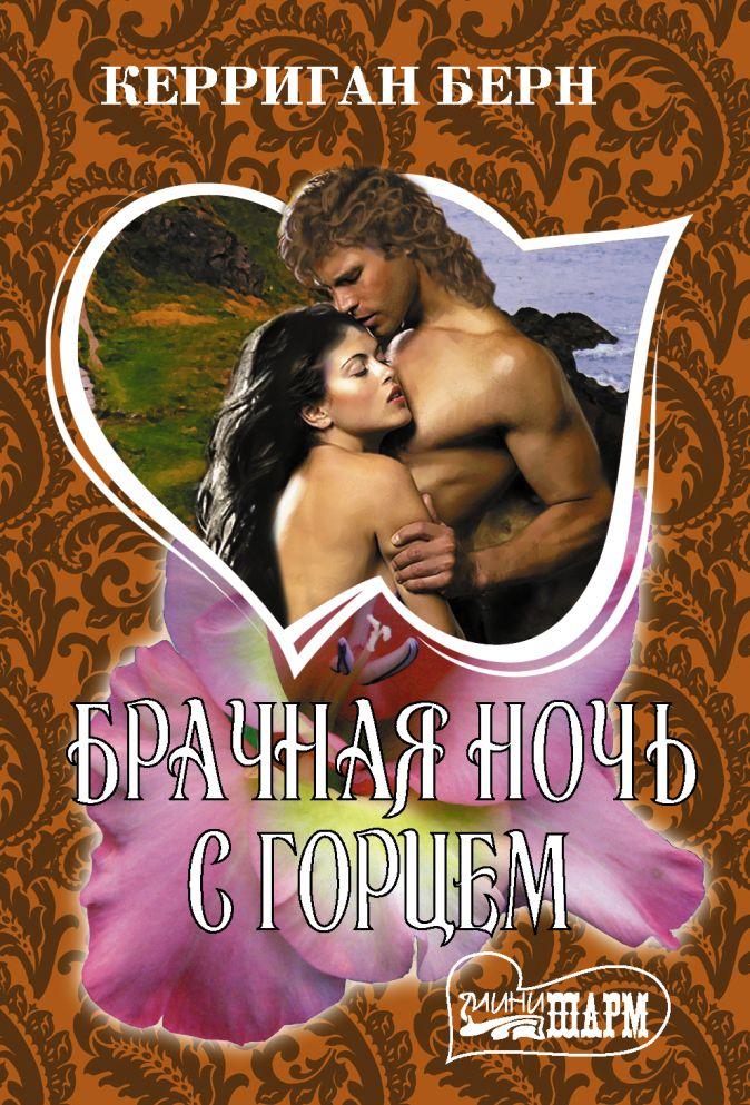 Керриган Берн - Брачная ночь с горцем обложка книги