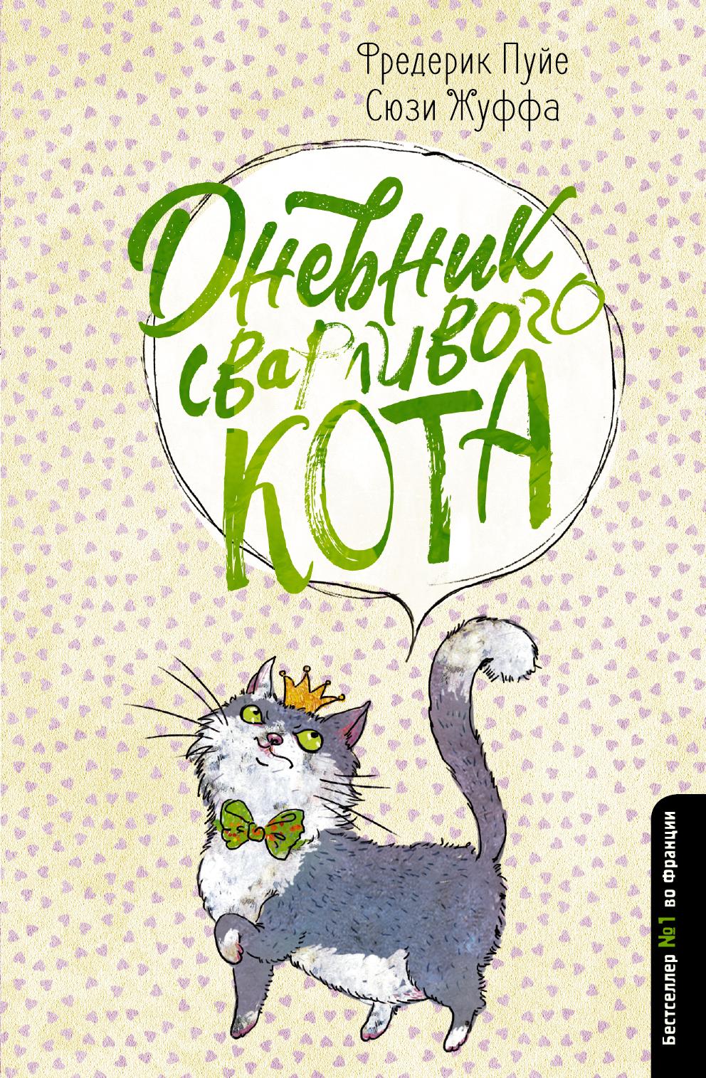 Дневник сварливого кота ( Пуйе Фредерик, Жуффа Сюзи  )