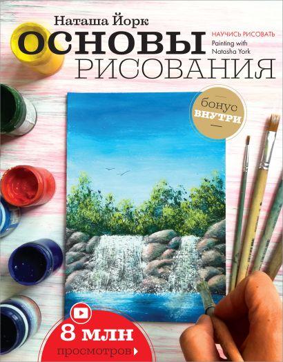 Основы рисования - фото 1