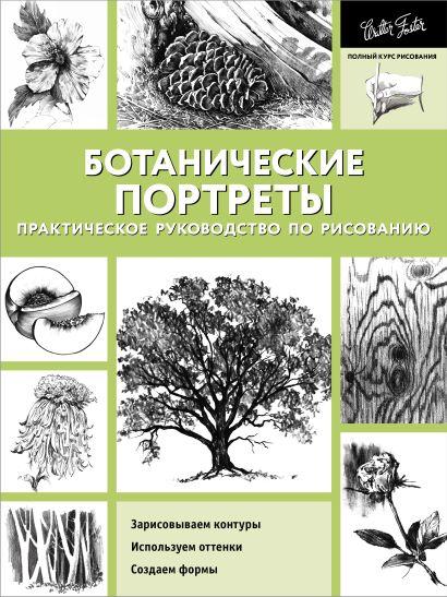 Ботанические портреты. Практическое руководство по рисованию - фото 1