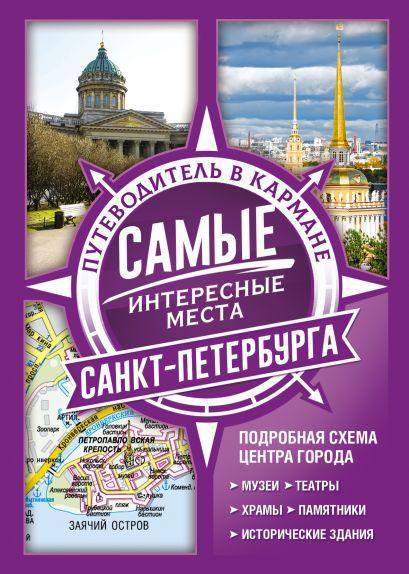 Самые интересные места Санкт-Петербурга - фото 1