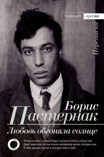 Борис Пастернак - Любовь обгоняла солнце. Переписка обложка книги