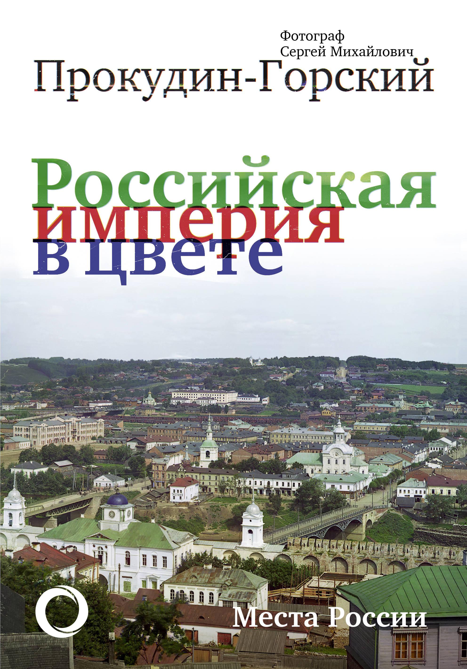 Российская Империя в цвете. Места России ( Прокудин-Горский Сергей Михайлович  )