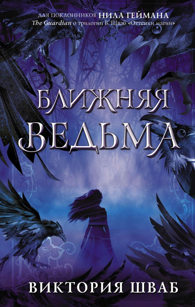 Виктория Шваб - Ближняя ведьма обложка книги