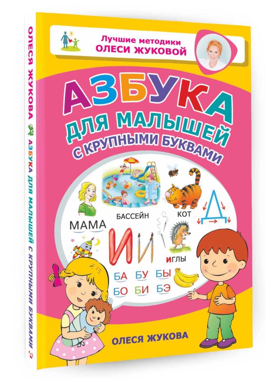 Олеся Жукова Азбука для малышей с крупными буквами
