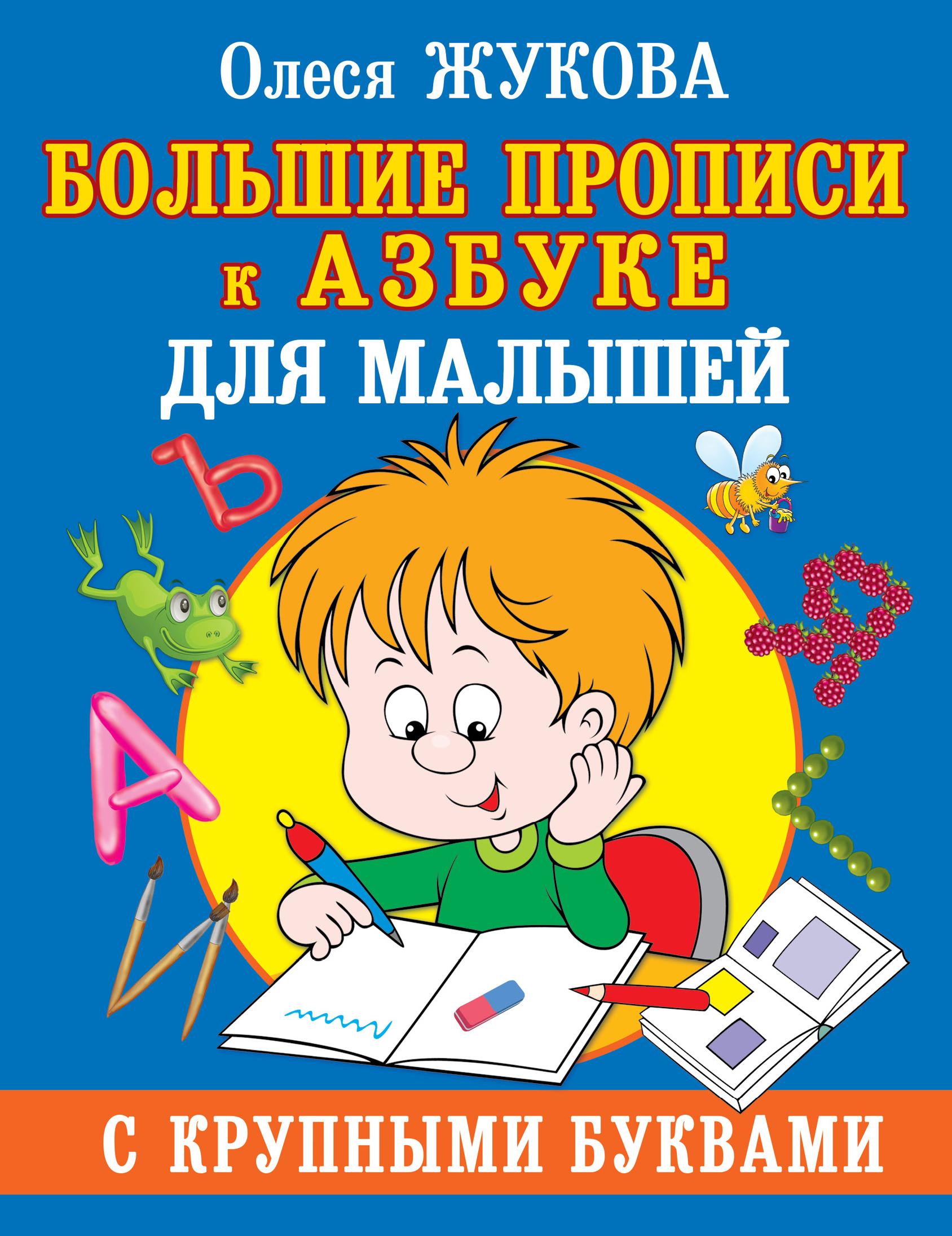 Олеся Жукова Большие прописи к Азбуке для малышей с крупными буквами первые прописи с крупными буквами
