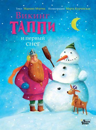 Марцин Мортка - Викинг Таппи и первый снег обложка книги