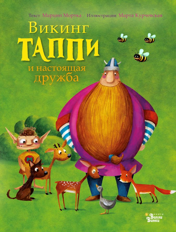 Марцин Мортка - Викинг Таппи и настоящая дружба обложка книги