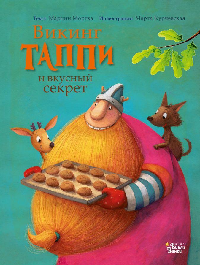 Марцин Мортка - Викинг Таппи и вкусный секрет обложка книги