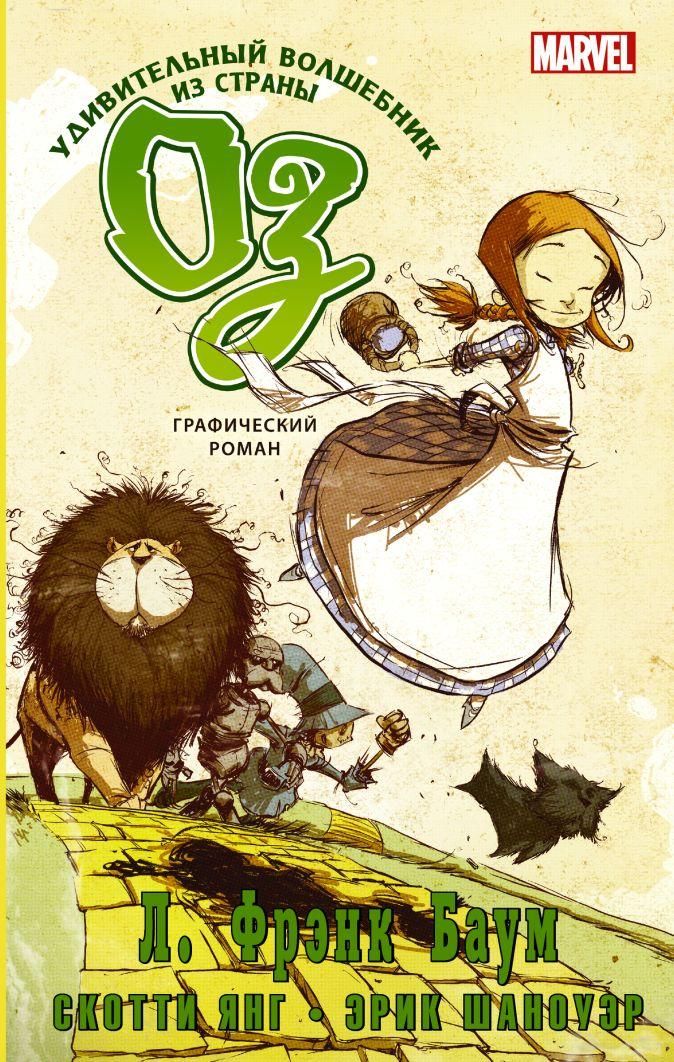 Удивительный волшебник из страны Оз. Графический роман Лаймен Ф. Баум, Скотти Янг