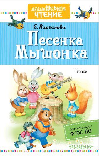 Е. Карганова - Песенка Мышонка. Сказки обложка книги