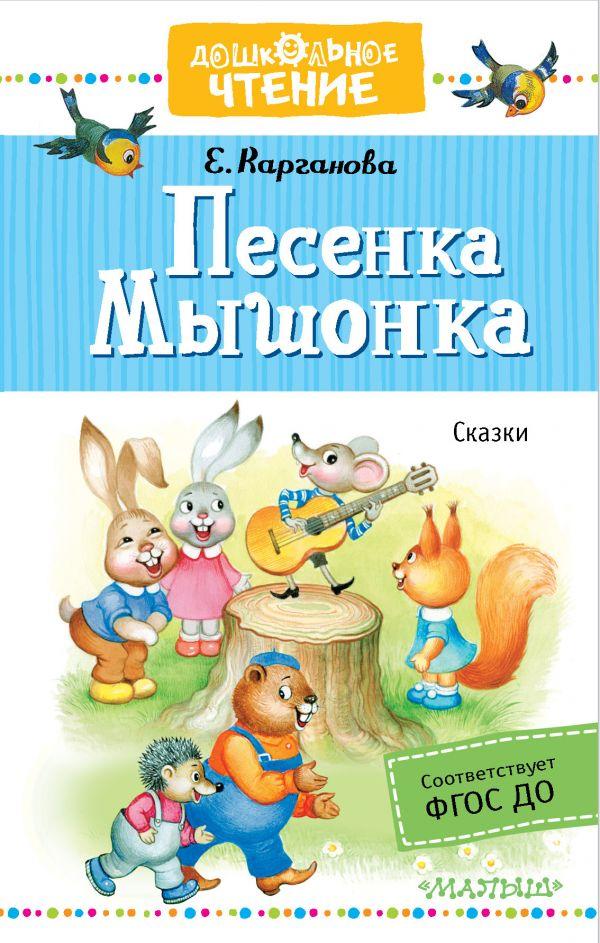 Карганова Екатерина Георгиевна Песенка Мышонка. Сказки