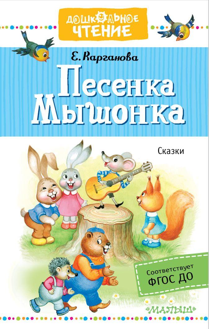 Песенка Мышонка. Сказки Е. Карганова