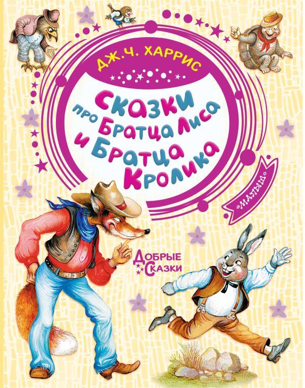 Фото - Харрис Джоэль Чандлер Сказки про Братца Лиса и Братца Кролика джоэль чендлер харрис сказка про маленьких крольчат