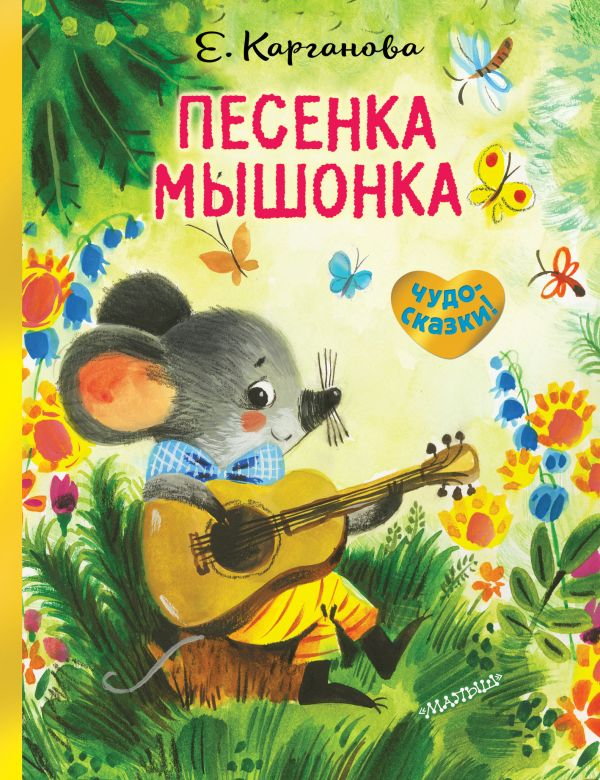 Карганова Екатерина Георгиевна Песенка Мышонка