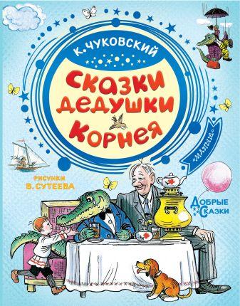 К. Чуковский, рисунки В. Сутеева - Сказки дедушки Корнея обложка книги