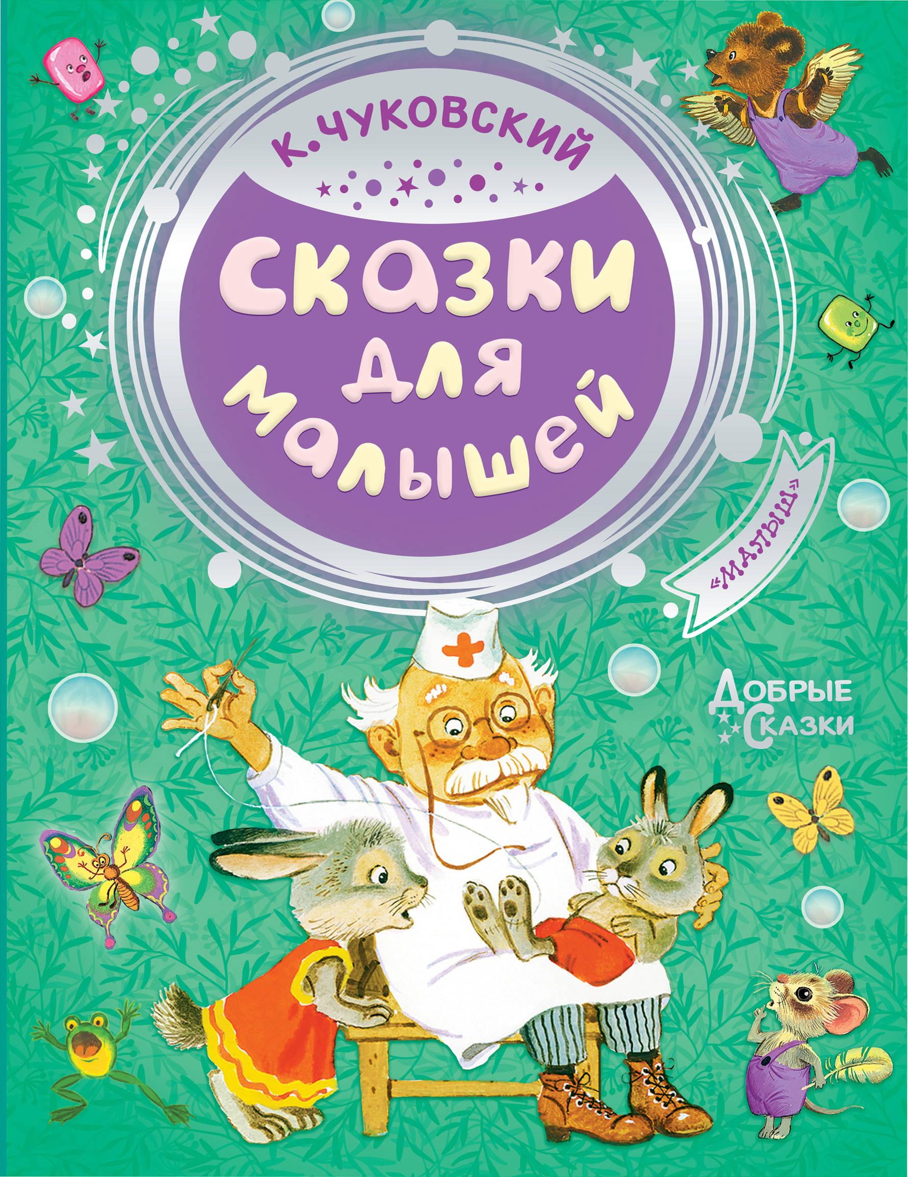 К. Чуковский Сказки для малышей корней чуковский сказки для малышей