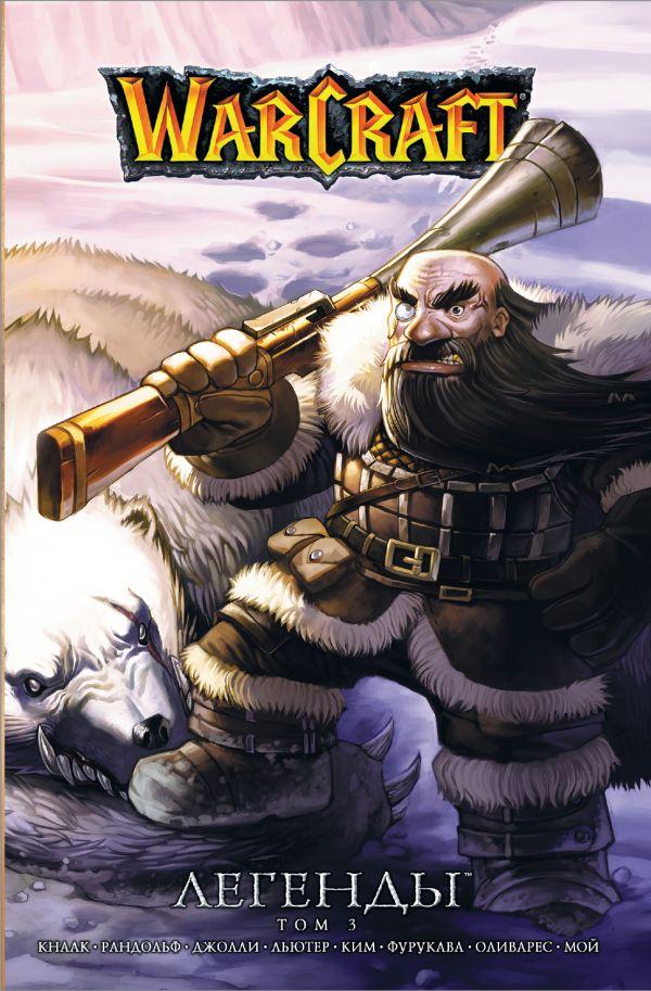 Кнаак Ричард Warcraft: Легенды. Том 3 кнаак ричард warcraft легенды том 3