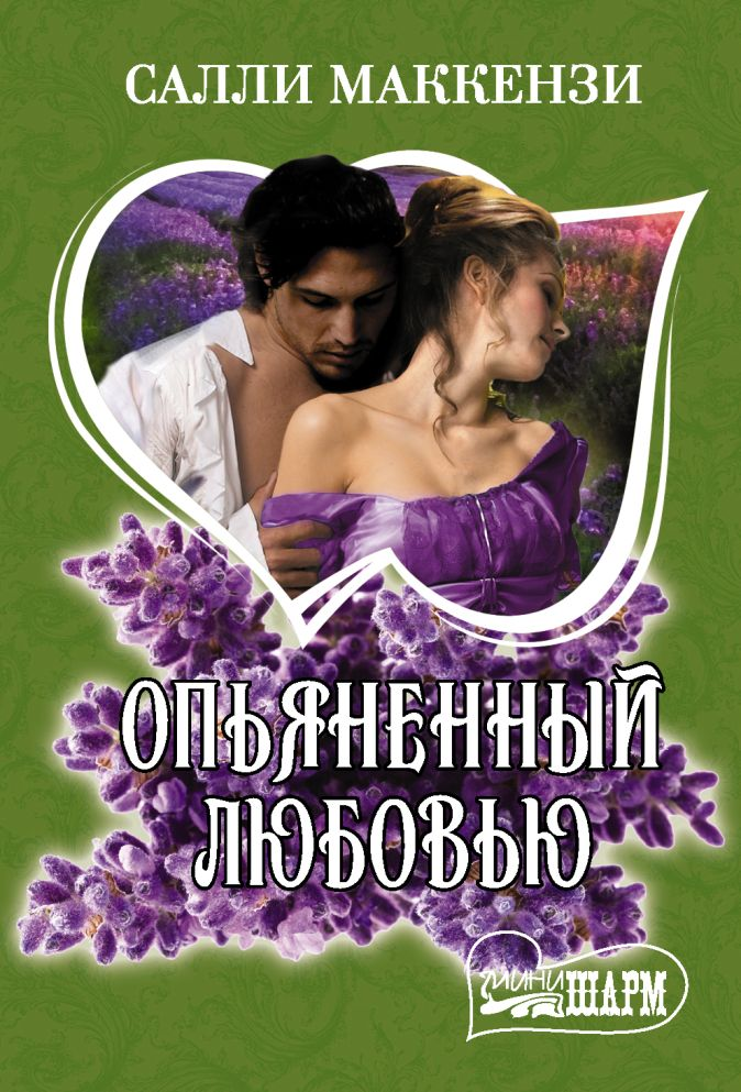 Салли Маккензи - Опьяненный любовью обложка книги
