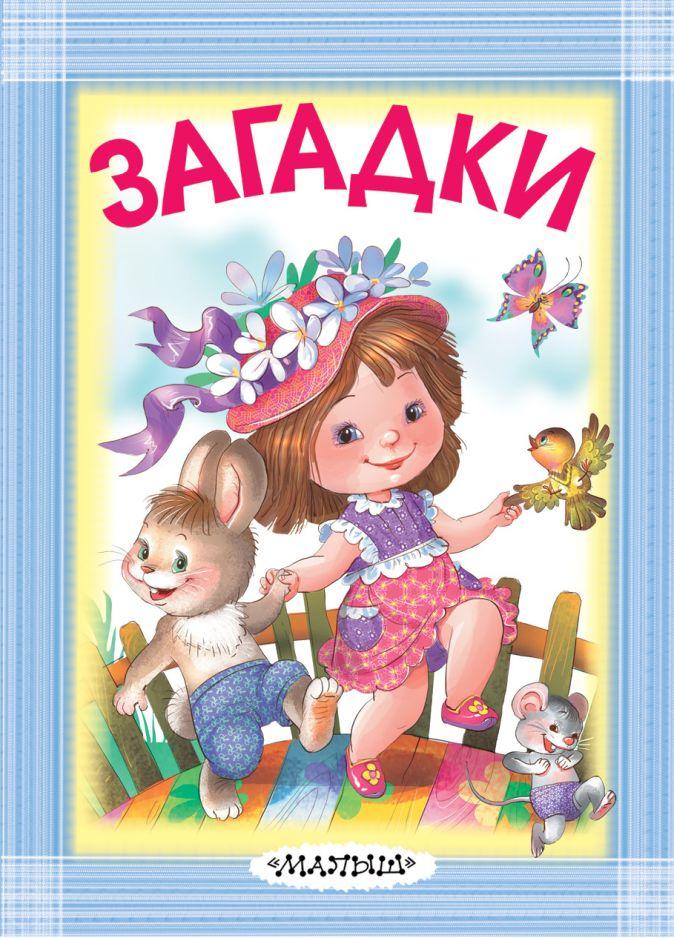 Маршак С.Я, Михалков С.В., Чуковский К.И.  и др. - Загадки обложка книги