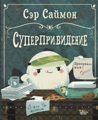 Кэл Аткинсон - Сэр Саймон - суперпривидение обложка книги