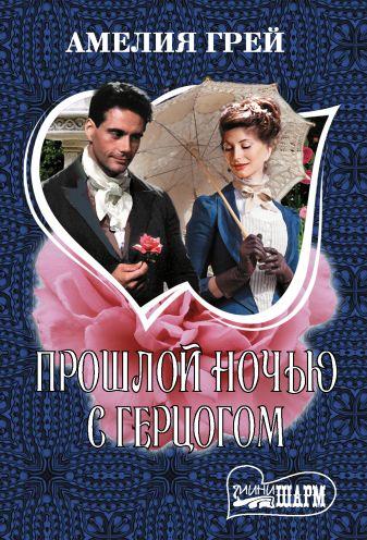 Амелия Грей - Прошлой ночью с герцогом обложка книги