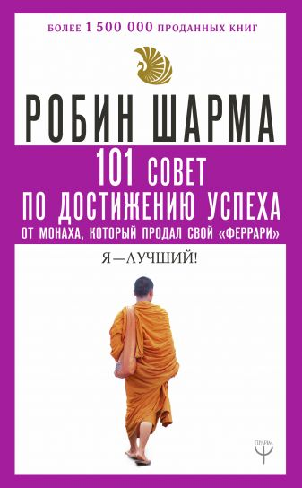 Робин Шарма - 101 совет по достижению успеха от монаха, который продал свой «феррари». Я - Лучший! обложка книги