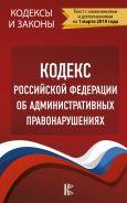 Кодекс Российской Федерации об административных правонарушениях на 1 марта 2019 года