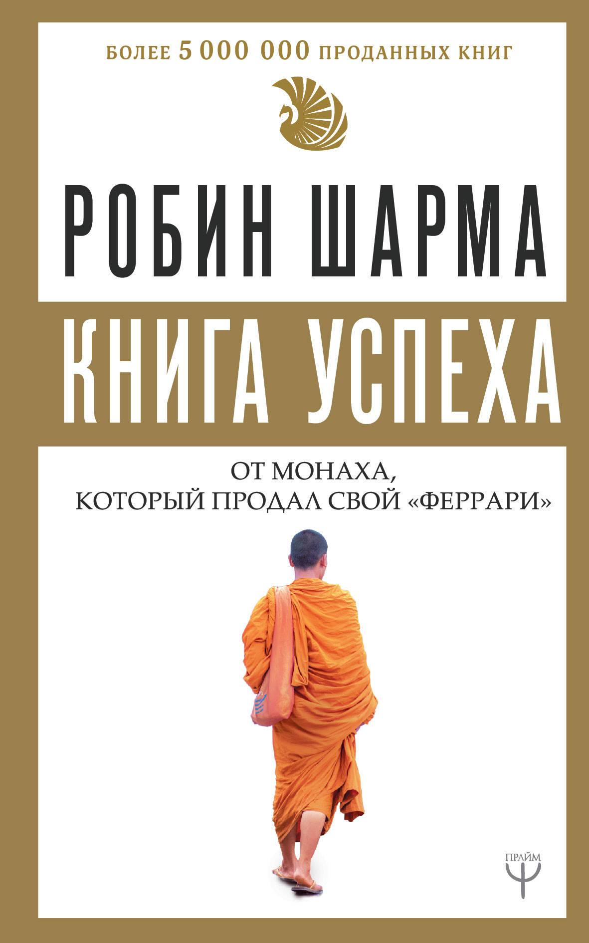 Робин Шарма Книга успеха от монаха, который продал свой «феррари» робин шарма великая книга успеха и счастья от монаха который продал свой феррари сборник