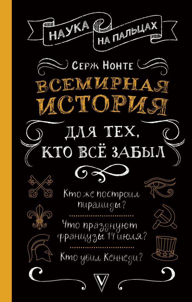 Нечаев С.Ю. - Всемирная история для тех, кто все забыл обложка книги