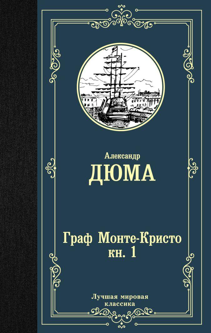 Граф Монте-Кристо. В 2 кн. Кн. 1 Александр Дюма