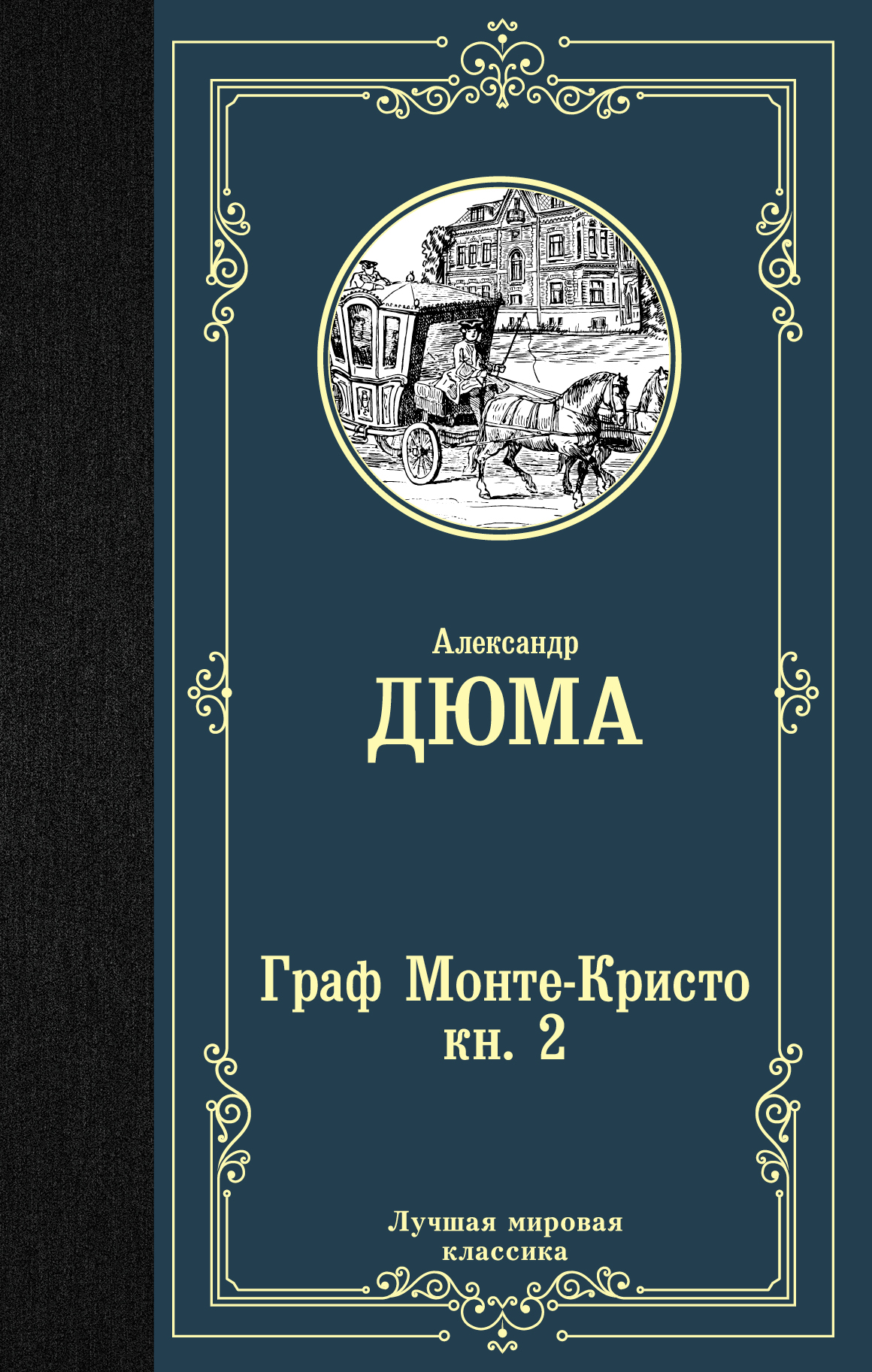 Александр Дюма Граф Монте-Кристо. В 2 кн. Кн. 2