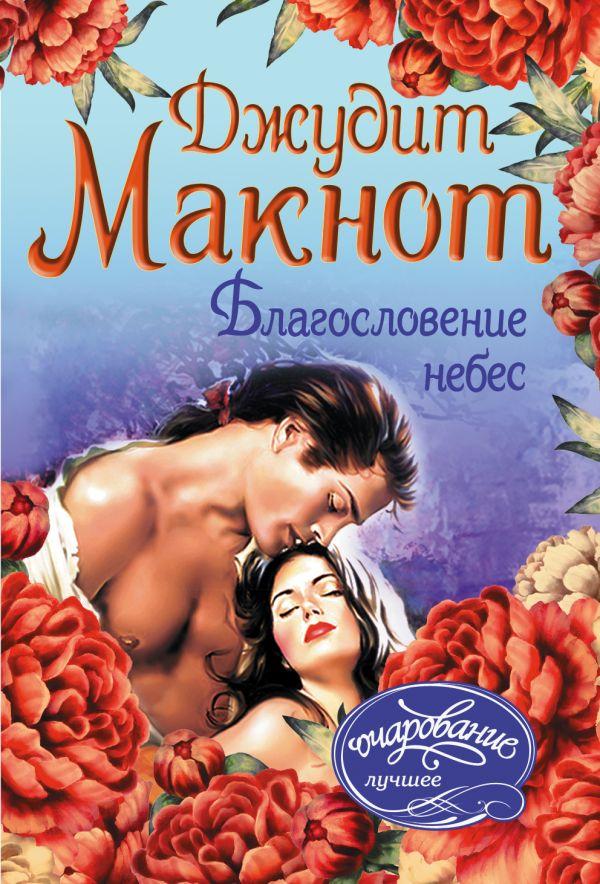 Макнот Джудит Благословение небес елена калкан личный код счастливого замужества