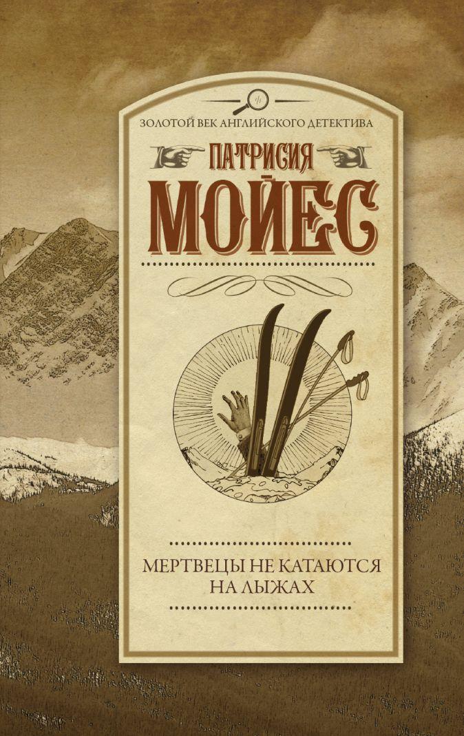 Патрисия Мойес - Мертвецы не катаются на лыжах обложка книги