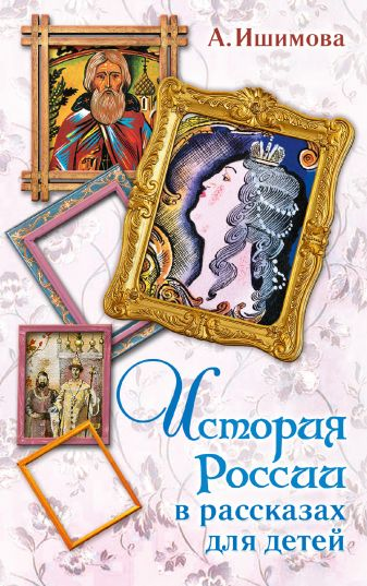 А. Ишимова - История России в рассказах для детей обложка книги