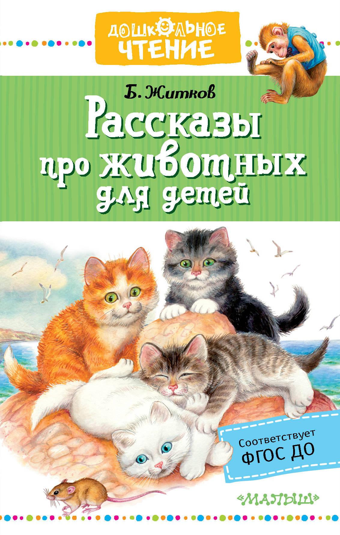 Б. Житков Рассказы про животных для детей 12storeez платье пелерина из сетки гофре