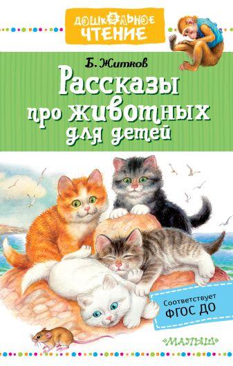 Б. Житков - Рассказы про животных для детей обложка книги