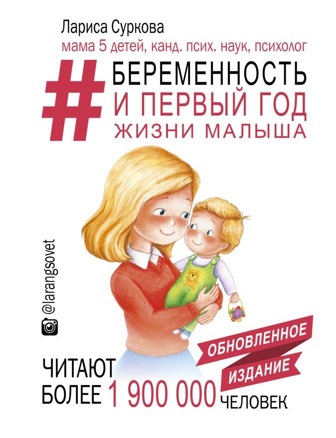 Суркова Л.М. - Беременность и первый год жизни малыша. Новое дополненное издание обложка книги