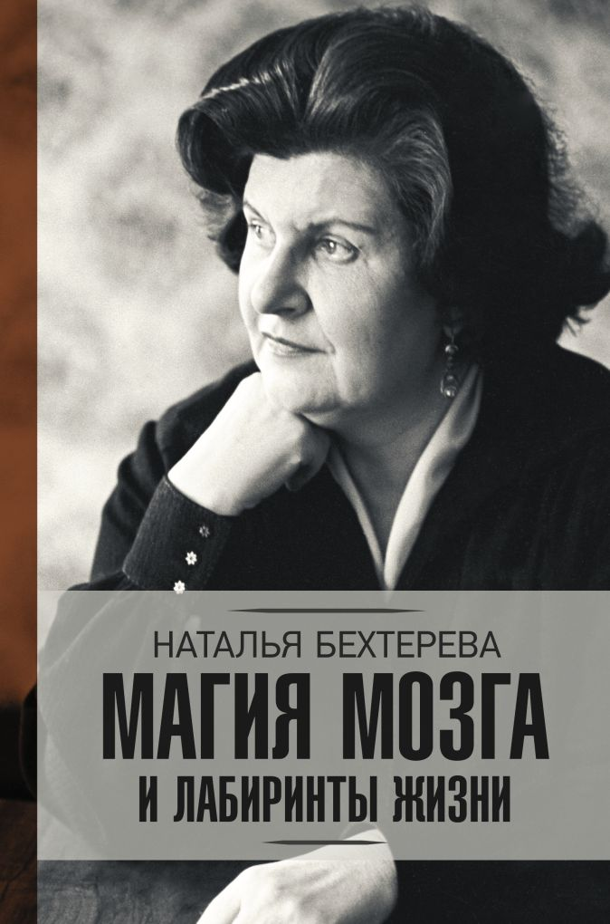 Бехтерева Н.П. - Магия мозга и лабиринты жизни обложка книги