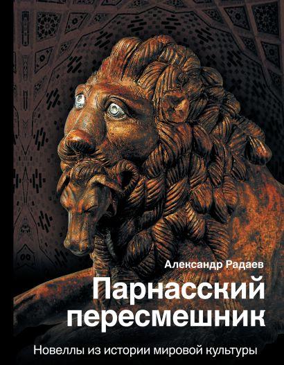 Парнасский пересмешник. Новеллы из истории мировой культуры - фото 1