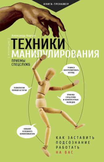 Александр Корсун - Техники манипулирования: приемы спецслужб обложка книги