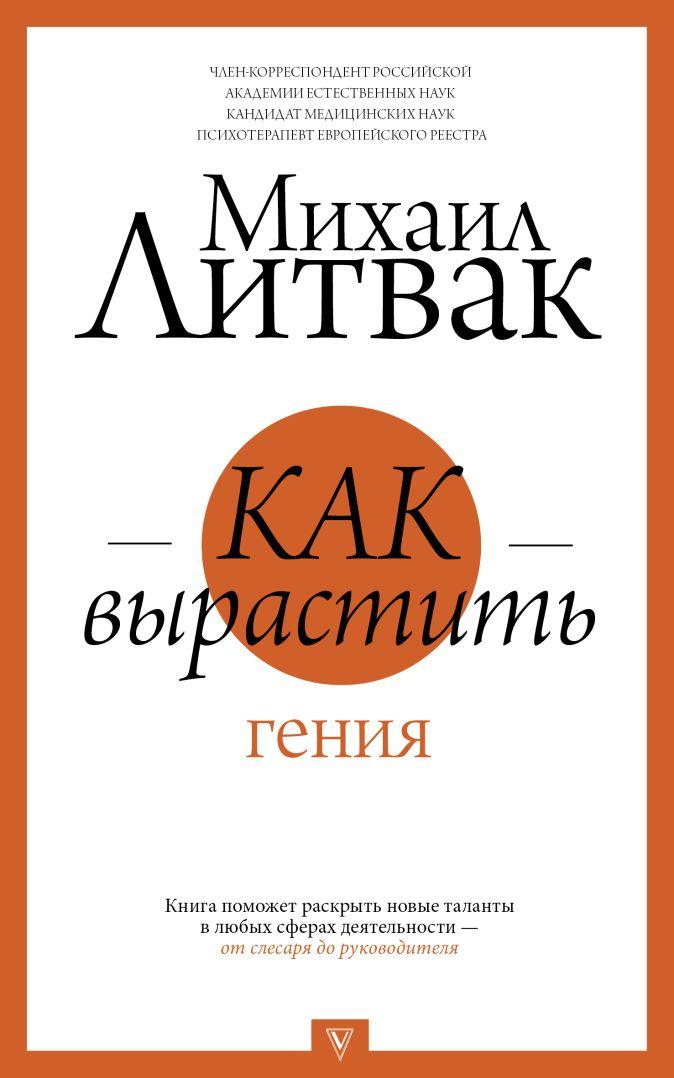 Литвак М.Е. - Как вырастить гения обложка книги