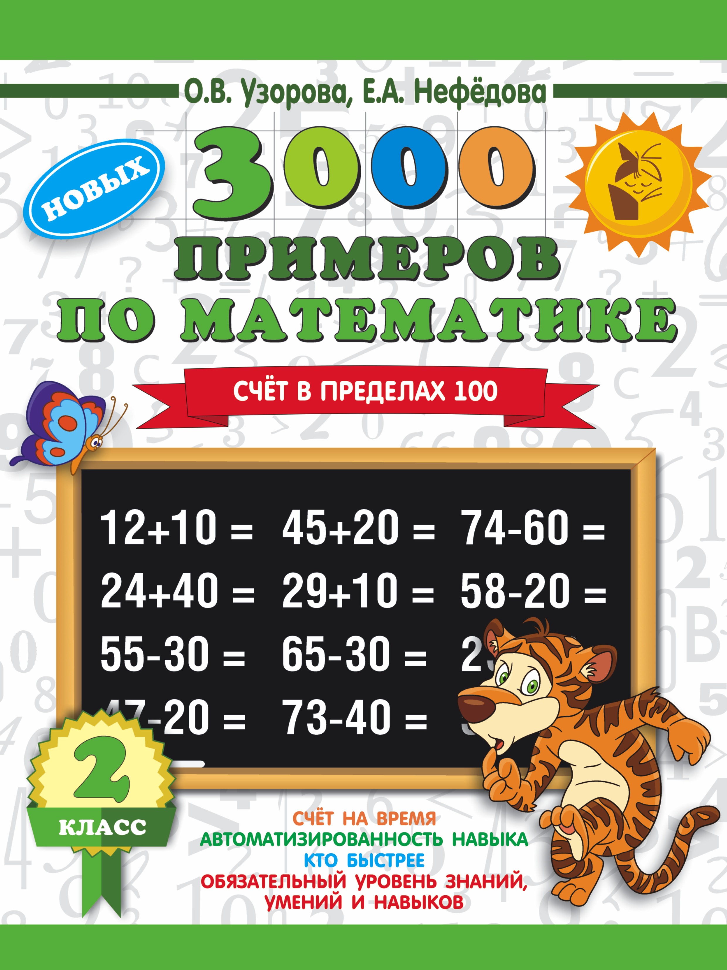 3000 примеров по математике. 2 класс. Счет в пределах 100 ( Узорова Ольга Васильевна, Нефедова Елена Алексеевна  )