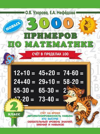 О.В. Узорова, Е.В. Нефёдова - 3000 примеров по математике. 2 класс. Счет в пределах 100 обложка книги
