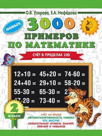 3000 примеров по математике. 2 класс. Счет в пределах 100 О.В. Узорова, Е.В. Нефёдова