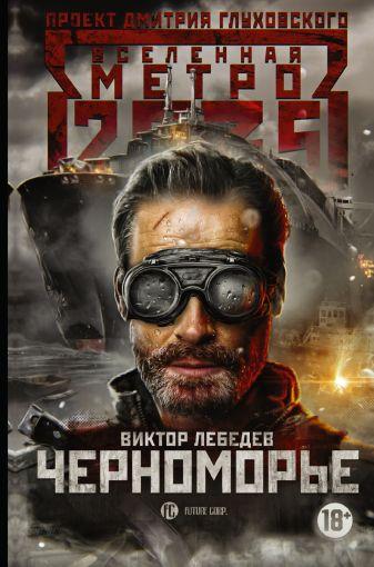 Виктор Лебедев - Метро 2035: Черноморье обложка книги