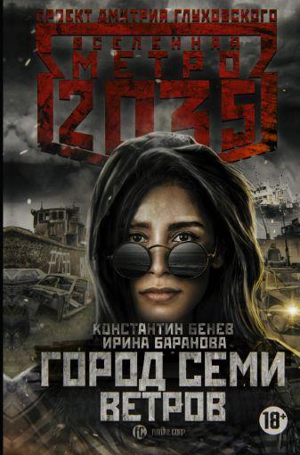 Константин Бенев, Ирина Баранова - Метро 2035: Город семи ветров обложка книги