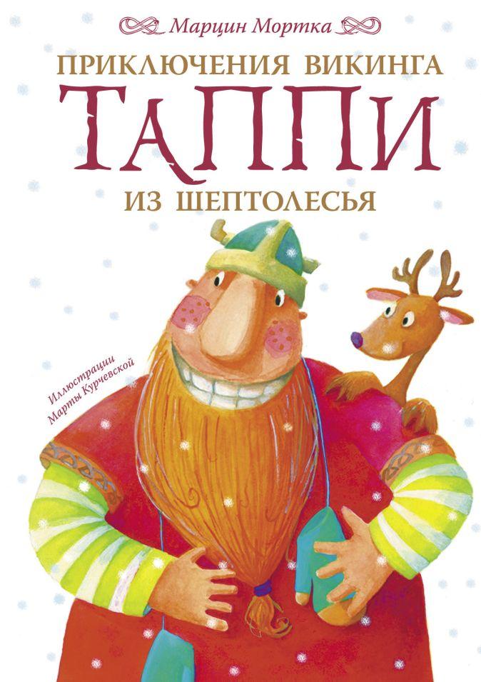Марцин Мортка - Приключения викинга Таппи из Шептолесья обложка книги
