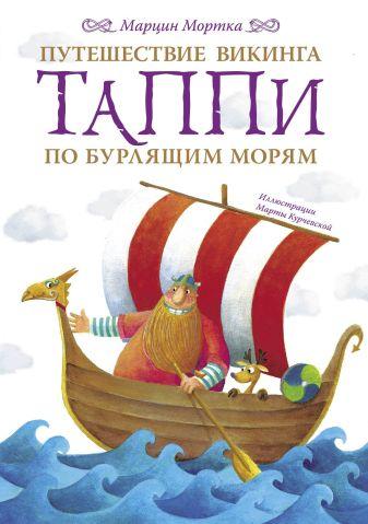Марцин Мортка - Путешествие викинга Таппи по Бурлящим морям обложка книги