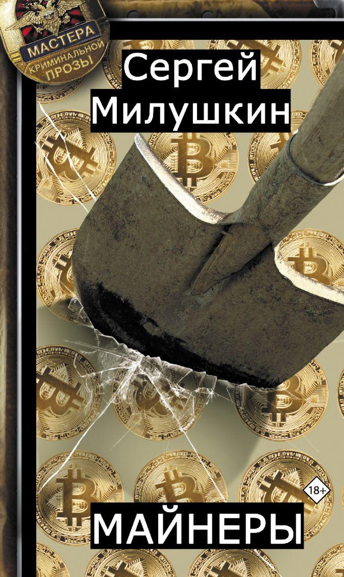 Сергей Милушкин - Майнеры обложка книги